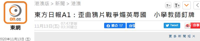 """港师说""""英国为消灭鸦片才攻打中国"""",后果来了!图片"""