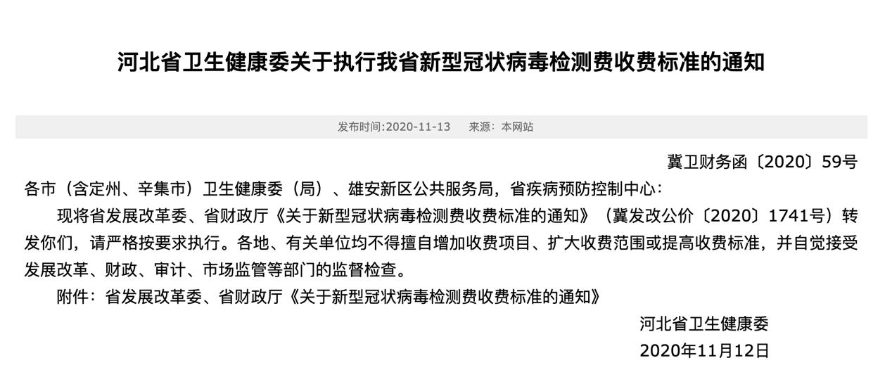 河北卫健委发布新冠检测收费标准:最高限价50元每次图片