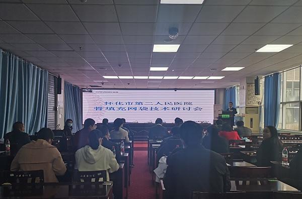 怀化市第二人民医院成功举办骨填充网袋技术研讨会