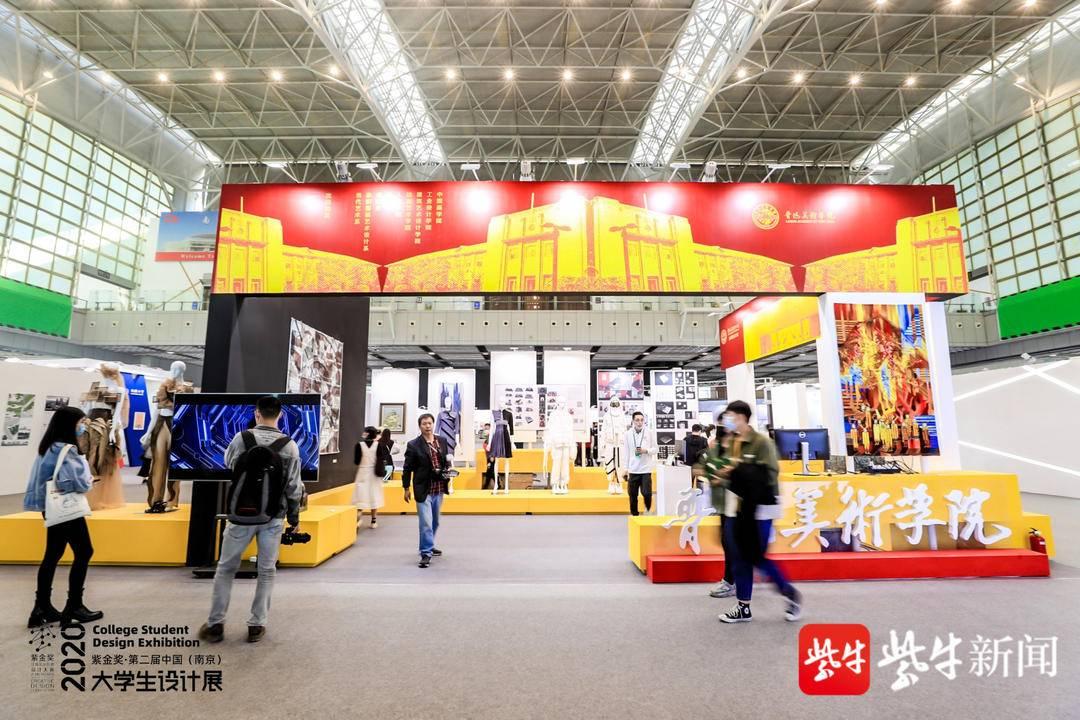 3万余件艺术潮品惊艳亮相!2020紫金奖·第二届中国(南京)大学生设计展火热进行中