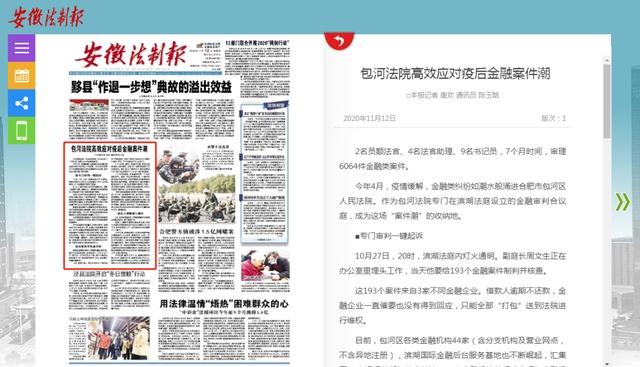 《安徽法制报》头版大篇幅报道包河法院滨湖法庭高效应对疫后金融案件潮