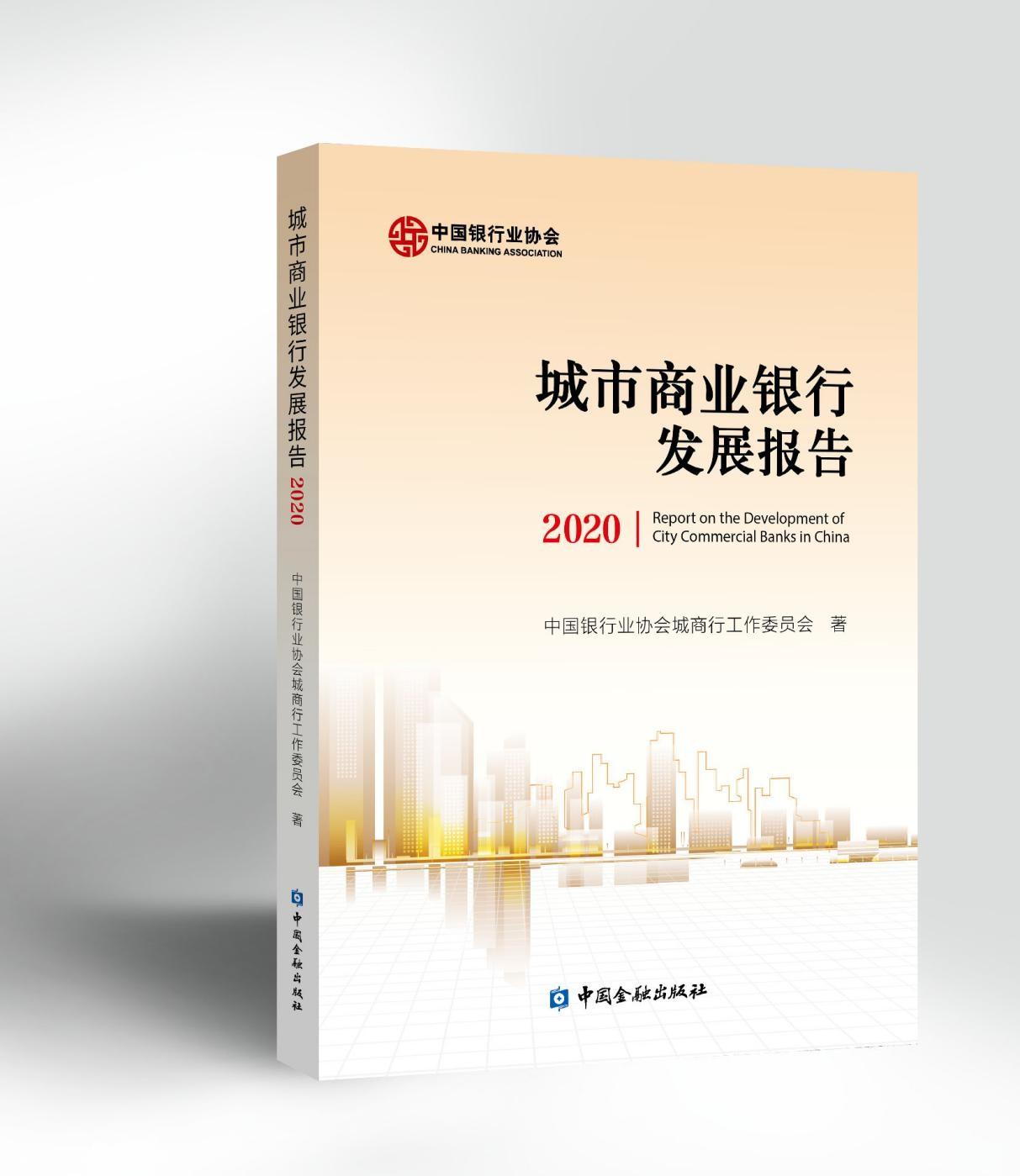 中银协:城商行、民营银行加速在大数据、区块链等领域布局