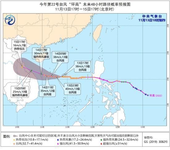 """台风""""环高""""今夜将掠过西沙群岛南部 15日白天登陆越南"""