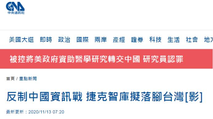 """捷克""""反中俄智库""""要落脚台湾?图片"""