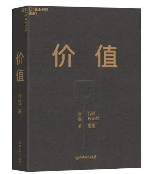 """【银华书单——赠书活动】价值的""""诗和远方"""""""