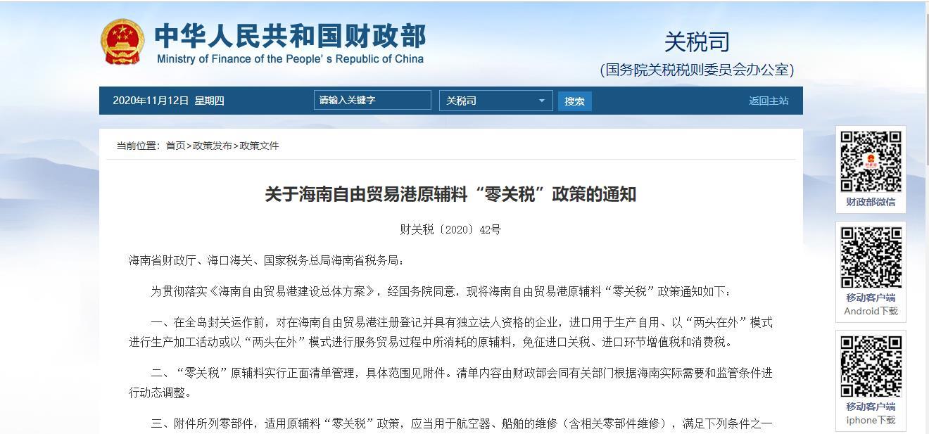"""重磅!海南自由贸易港首张""""零关税""""清单发布图片"""