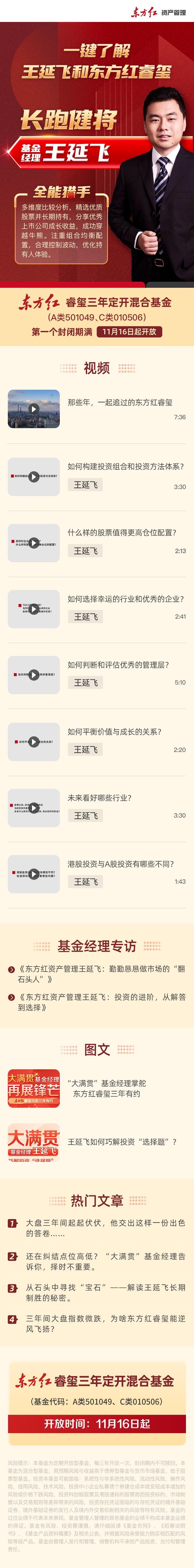 精华合集|一键了解基金经理王延飞和他管理的东方红睿玺