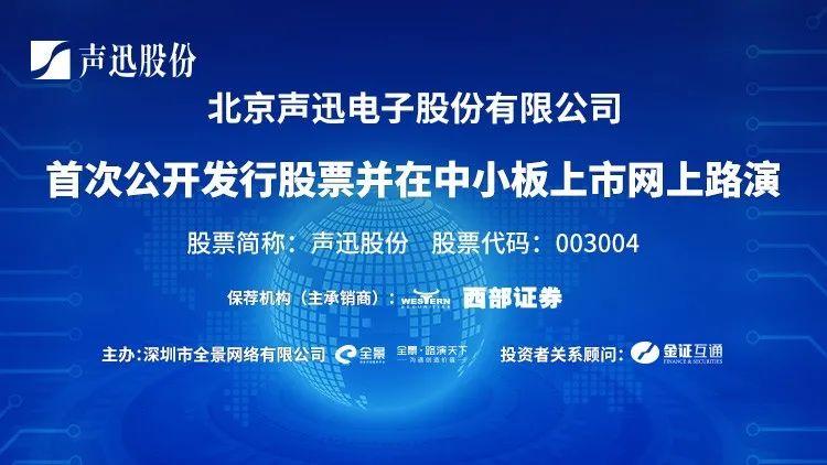 直播互动丨声迅股份 11月16日 新股发行网上路演