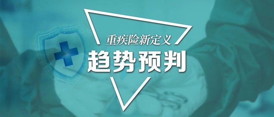 独家观察 | 友邦人寿首席客户官姜利民:重疾险新定义激发保险服务创新!