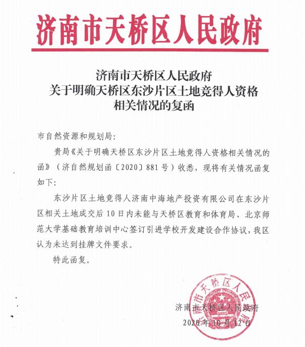 天桥区政府向济南市自然资源和规划局复函 受访者供图
