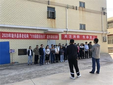 """始兴县开展2020年养老机构""""119消防安全月""""宣传演练活动"""