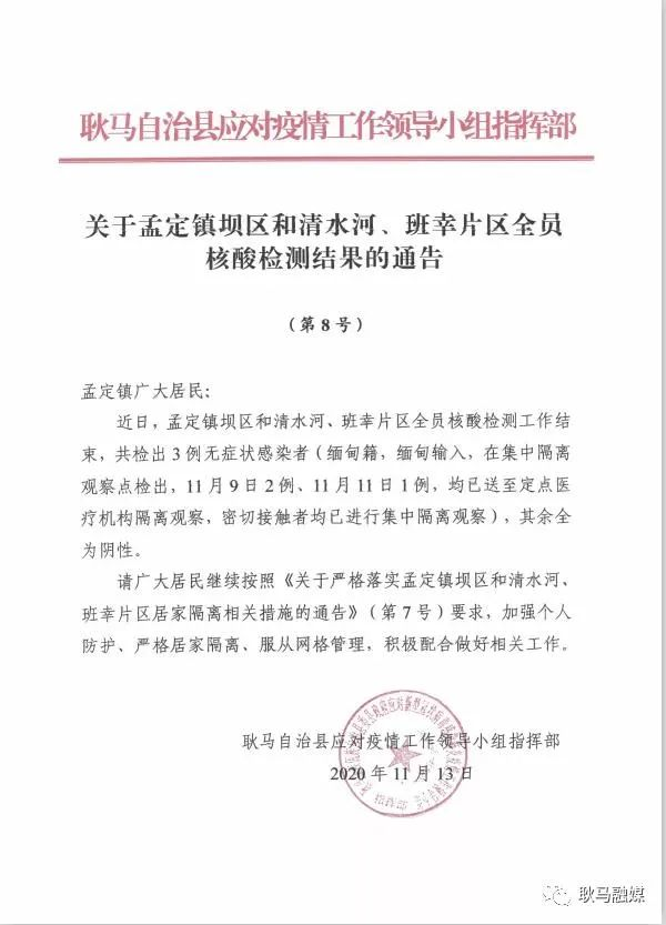 刚刚!云南省疾控中心发布重要提醒!瑞丽警方发出通告!图片