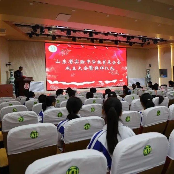 山东省实验中学教育基金会成立大会暨揭牌仪式举行