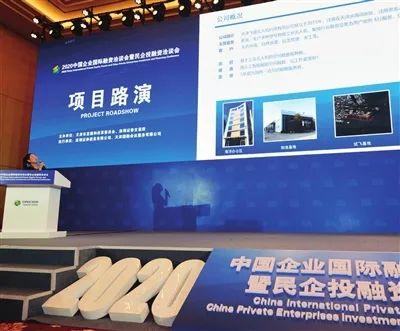 2020中国企业国际融资洽谈会暨民企投融资洽谈会在津开幕图片