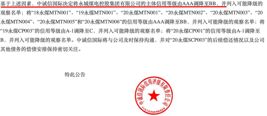 """""""AAA级""""永城煤电意外违约 晚间公告称债券本金正在筹措中"""