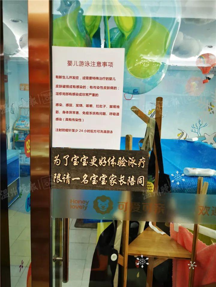 浙江一男婴在母婴馆溺水 200多秒后才被救起送抢救