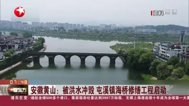 安徽黄山:被洪水冲毁  屯溪镇海桥修缮工程启动