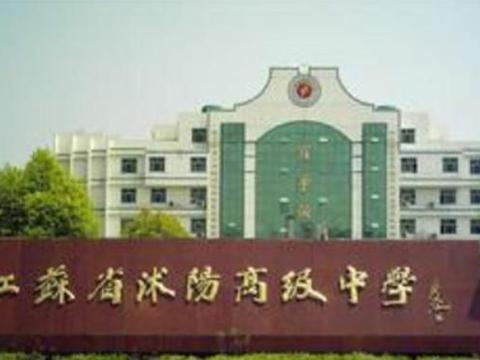 高考是寒门子弟最公平的道路,江苏省沭阳高级中学,助你一臂之力
