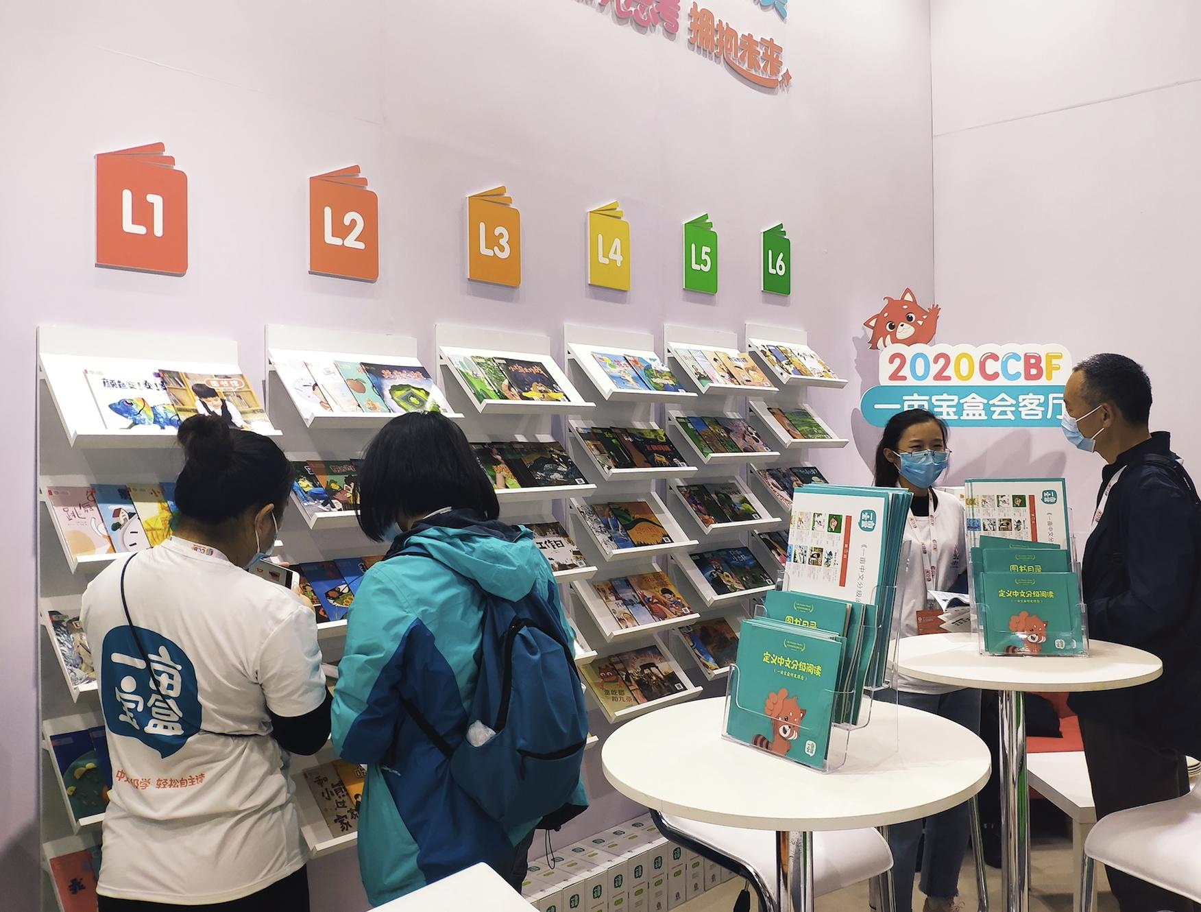 一亩童书馆:把理性思维与科学启蒙带入儿童阅读教育