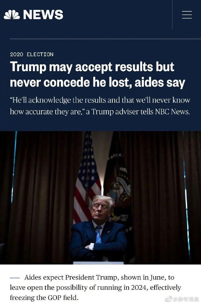特朗普拒绝认输,但这一幕扎心了……