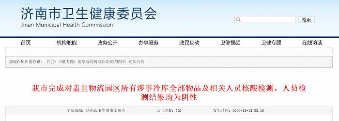 山东济南:已完成所有涉事冷库全部物品及相关人员核酸检测,涉事物品销售1149件图片