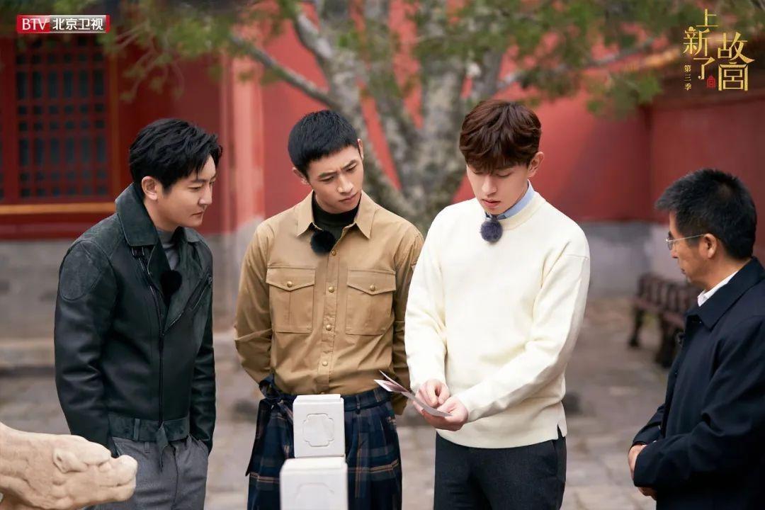 北京卫视《上新了·故宫3》邓伦、魏晨、郭京飞深度探秘故宫里的镜像传奇
