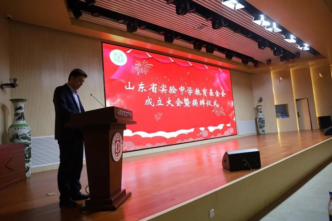 山东省实验中学教育基金会成立