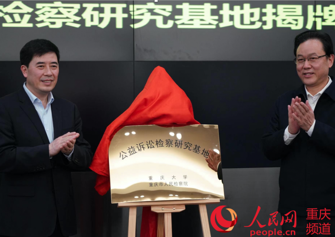 重庆市检察院携手重大,共建公益诉讼检察研究基地图片