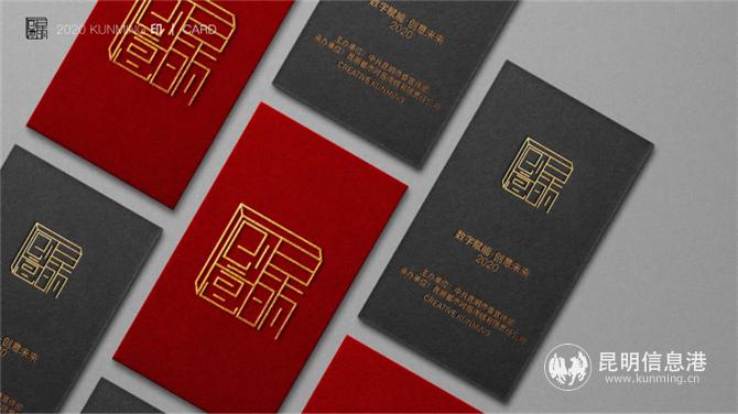 """专访2020""""创意昆明""""VI视觉设计大赛金奖得主崔喆—从北京到昆明 在城市的每一个角落寻找灵感"""