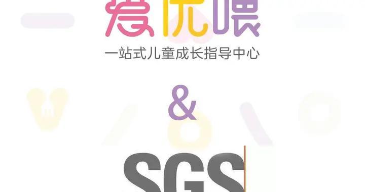 爱优喂携手SGS 捍卫母婴行业食品安全