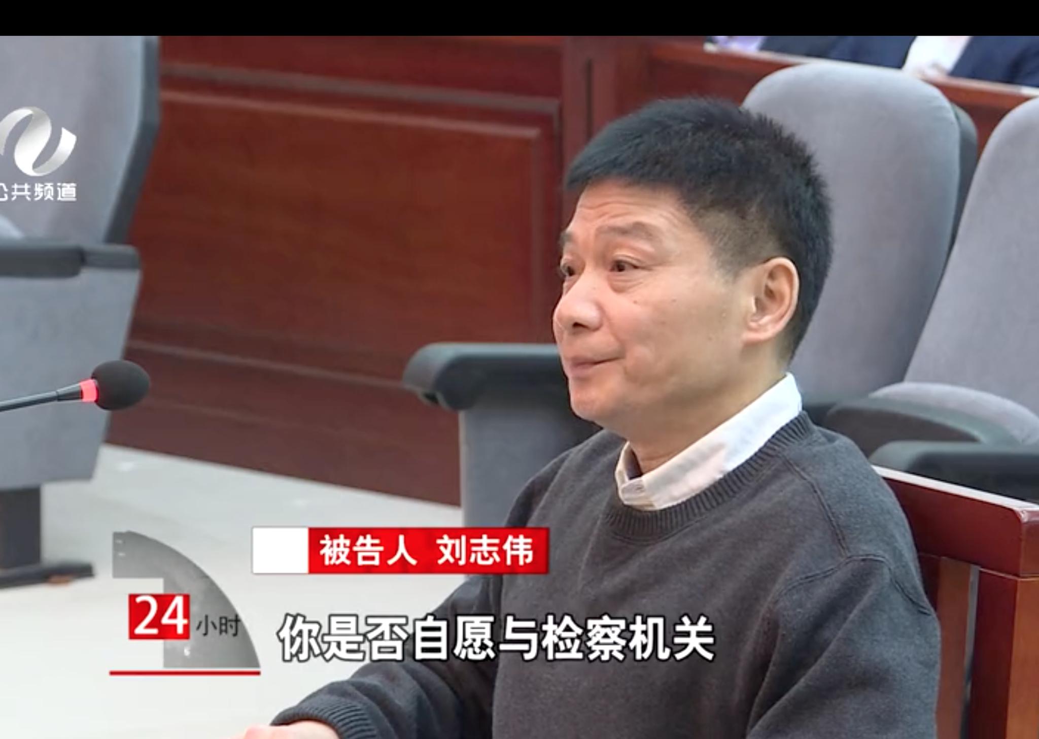 """郴州厅官刘志伟落马细节:曾为律师担任""""法律顾问""""并收财物图片"""