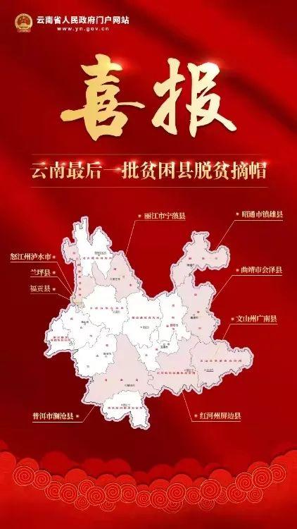 云南省镇雄、会泽等9个县正式退出贫困县!