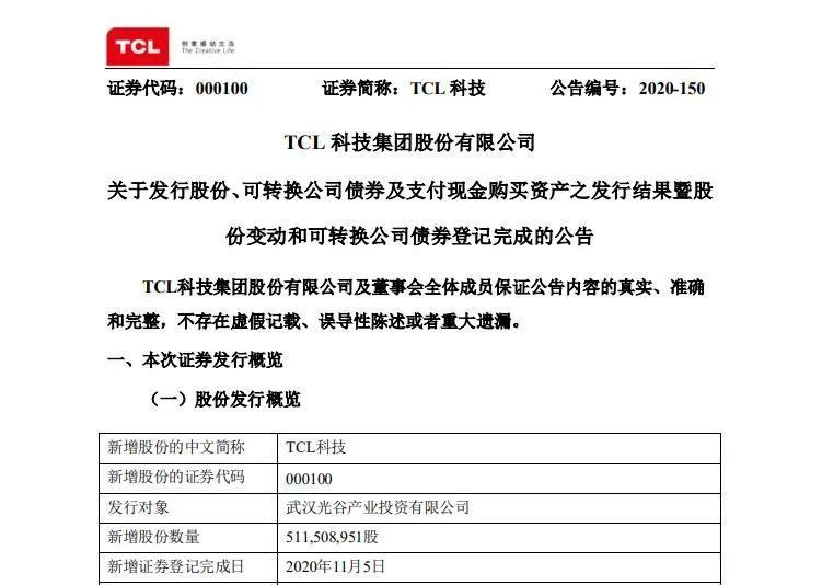 """李东生选择再来一次!TCL半年豪砸248亿,并购或""""捡漏""""三星?"""