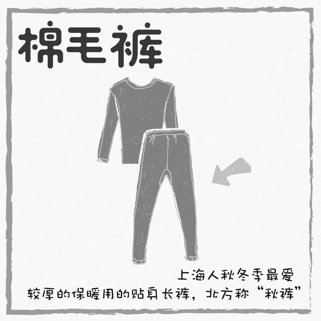 Hi 魔都人!今天穿棉毛裤了吗?