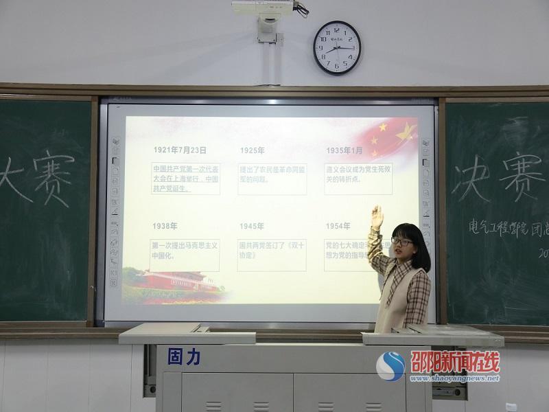 """邵阳学院电气工程学院""""ppt设计大赛""""决赛成功举行"""