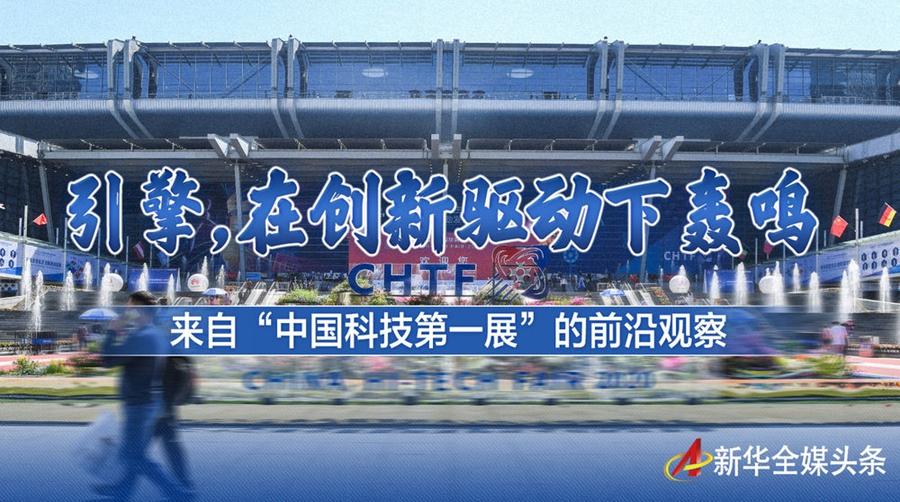 """它才22岁 就成为中国科技展""""顶流""""图片"""