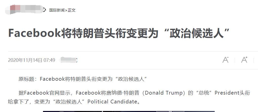 """特朗普的""""总统""""头衔被撤了?!图片"""