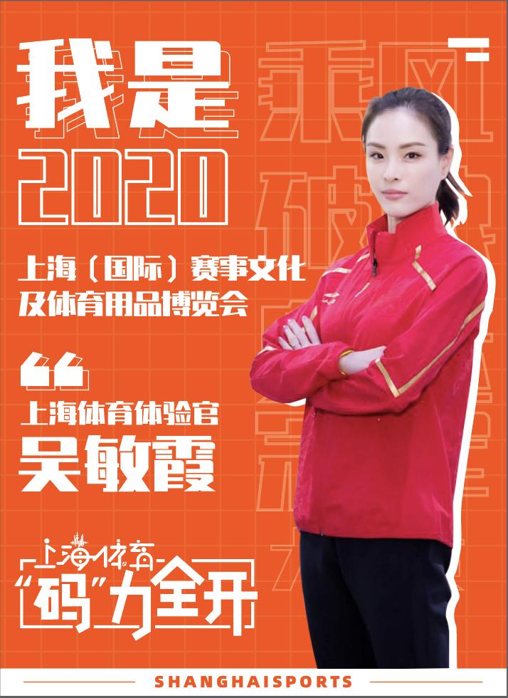 福利名单公布!吴敏霞带你云逛2020上海体博会,你猜对了吗?