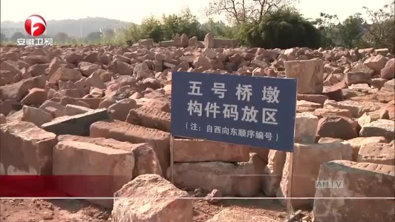 黄山屯溪镇海桥修缮工程正式启动