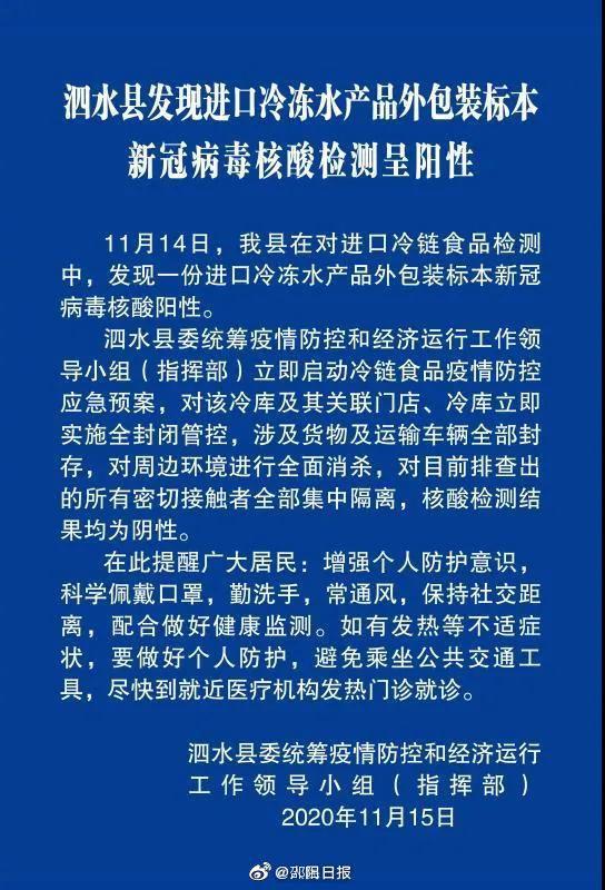 山东泗水进口冷链外包装检测阳性 山东泗水疫情最新消息如何?