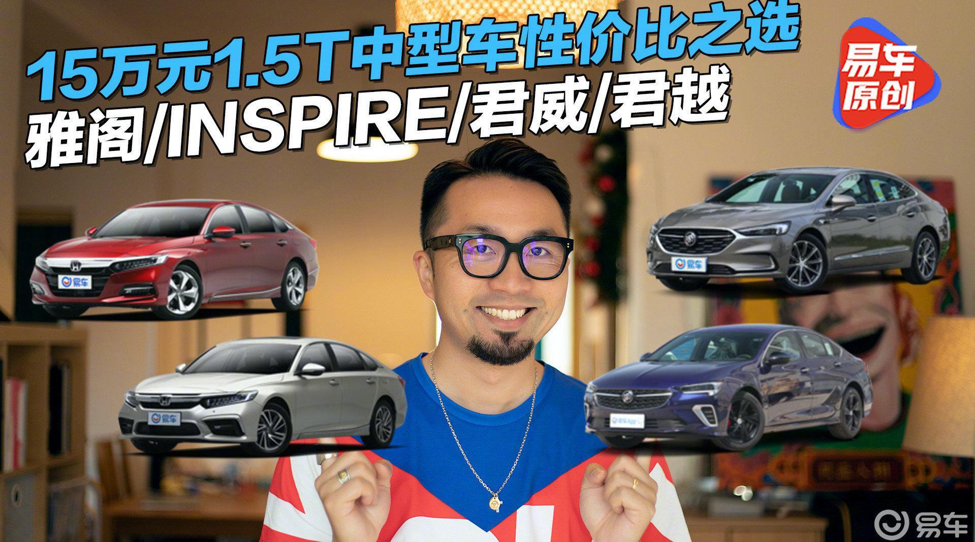 视频:15万元1.5T中型轿车才是性价比之选 雅阁/INSPIRE/君威/君越