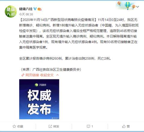 广西14日新增1例境外输入无症状感染者图片