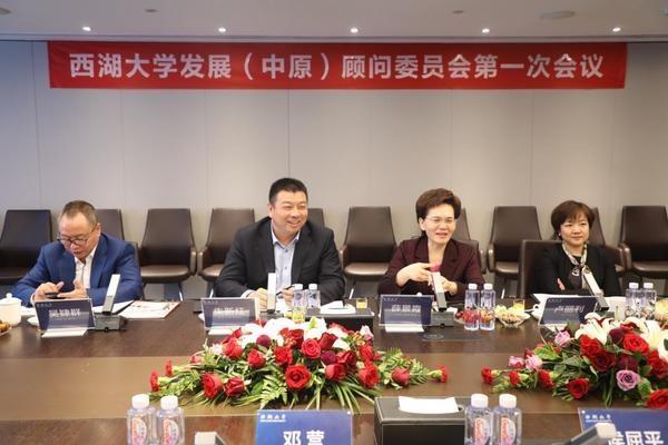 西湖大学发展(中原)顾问委员会开首次会议,河南企业家曾捐款亿元