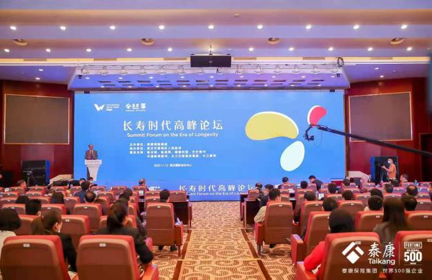 第二届世界大健康博览会·长寿时代高峰论坛在武汉成功举办
