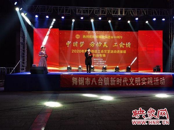 """舞钢市总工会开展""""中国梦·劳动美·工会情""""文艺演出走进八台镇"""