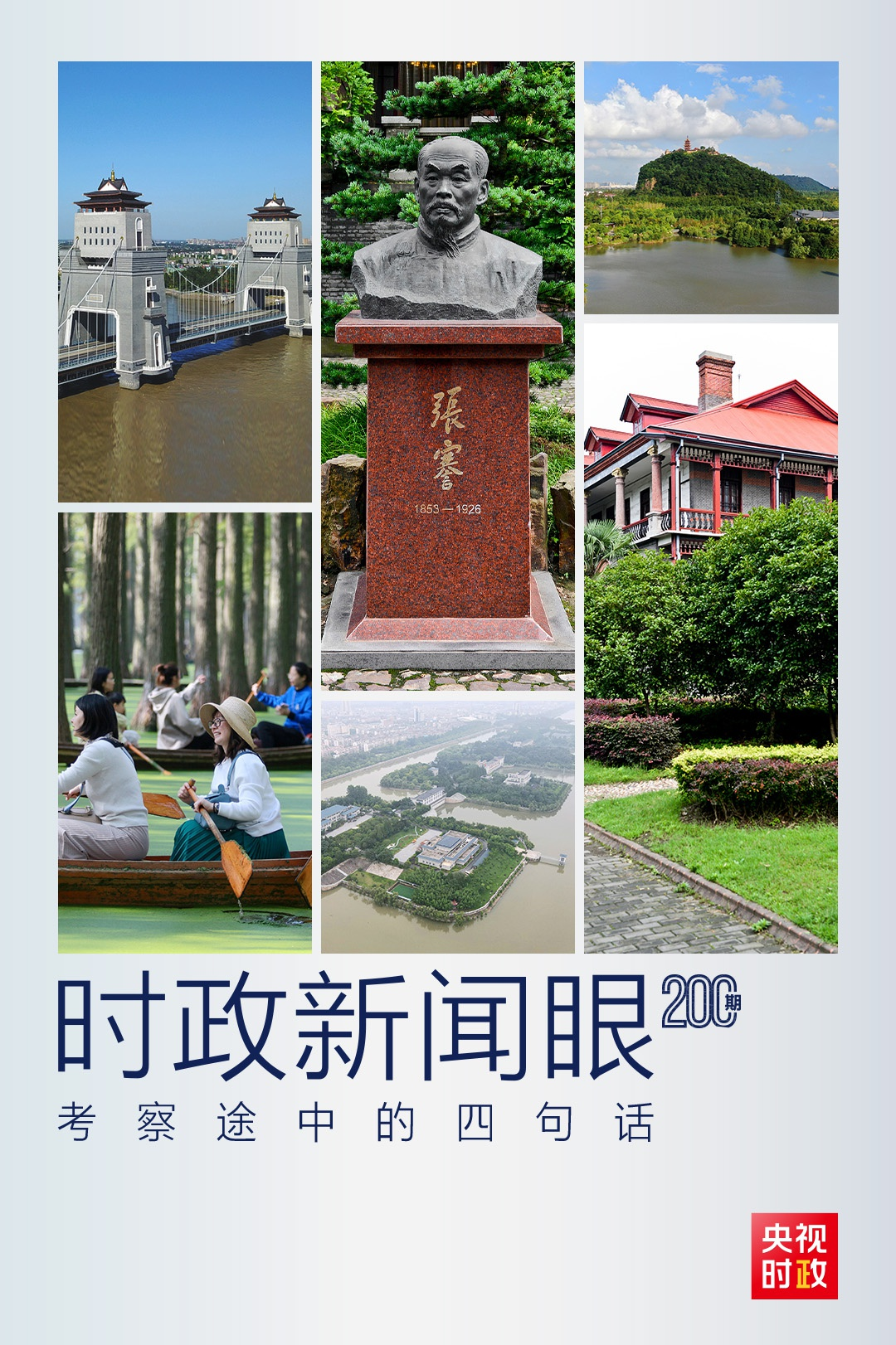 从考察途中的四句话 读懂习近平江苏之行图片