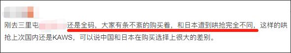 日本门店被挤爆 日网民:以为是中国 结果是日本(图