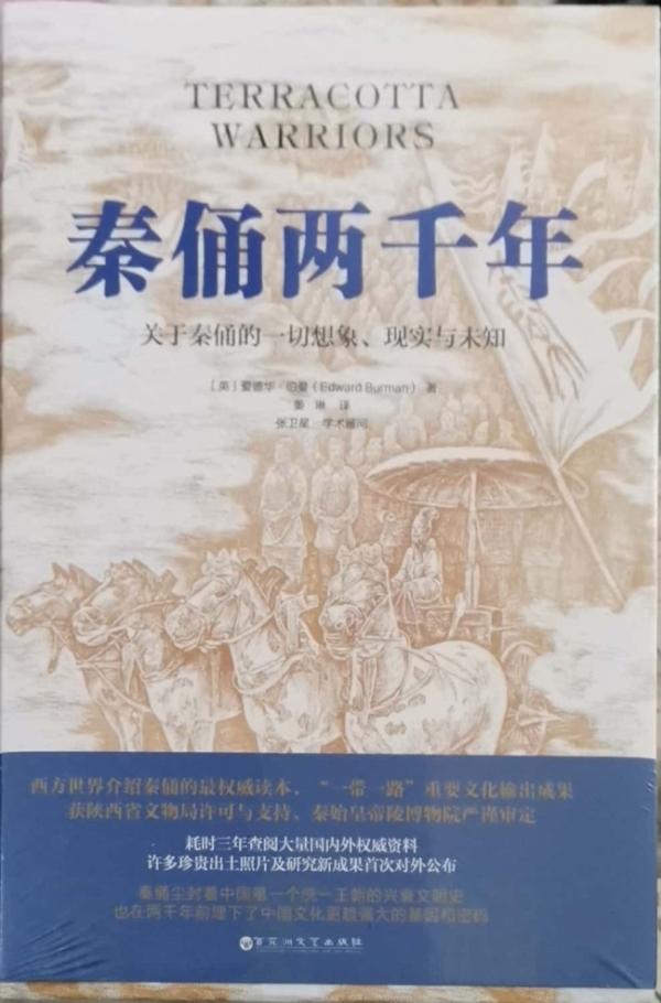 《秦俑两千年》