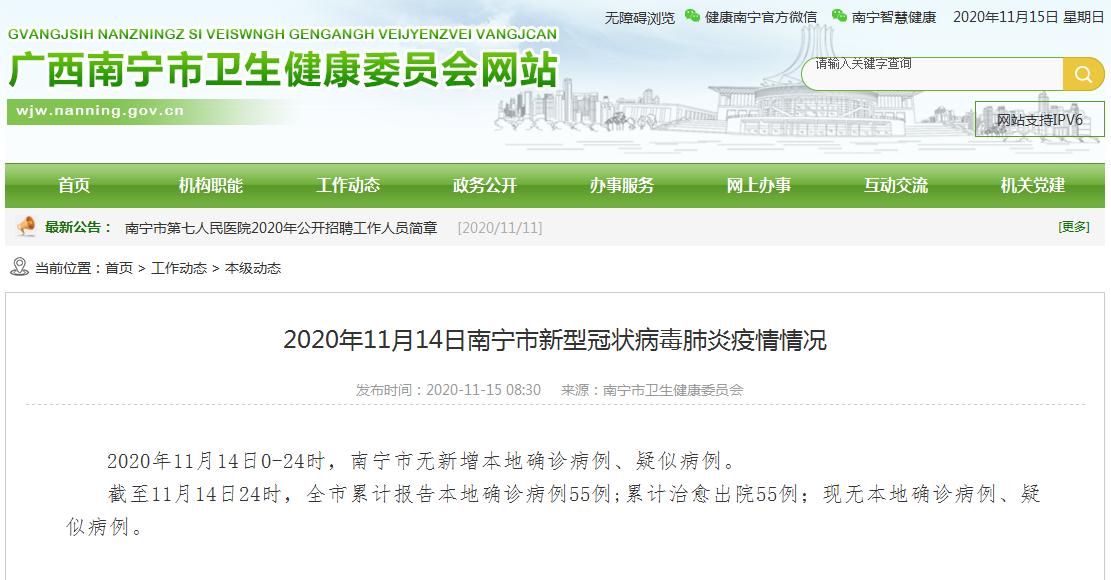 最新|广西14日新增1例中国籍境外输入无症状感染者