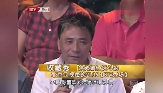 王刚老师当年主持了一个名为《天下收藏》的藏宝节目……